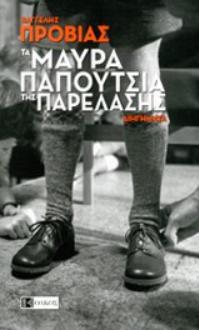 Βαγγέλης Προβιάς, Τα μαύρα παπούτσια της παρέλασης  Uiuy37
