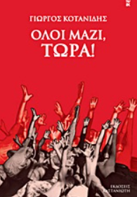 Γιώργος Κοτανίδης, Όλοι μαζί τώρα Uiuy43