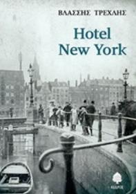 Βλάσσης Τρεχλής, Hotel New York  Uiuy44