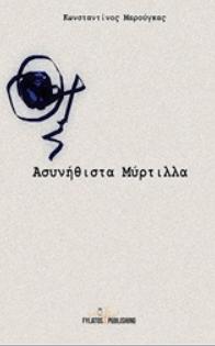 Κωνσταντίνος Μαρούγκας, Ασυνήθιστα μύρτιλλα Uiuy45