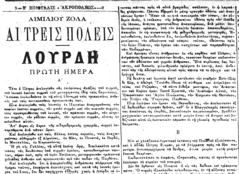 Émile Zola, Λούρδη (1ο μέρος της τριλογίας με γενικό τίτλο: Οι τρεις πόλεις) μετάφραση αγνώστου στην εφημερίδα Ακρόπολις 31/7/1894 έως 31/12/1894. Uiuy53