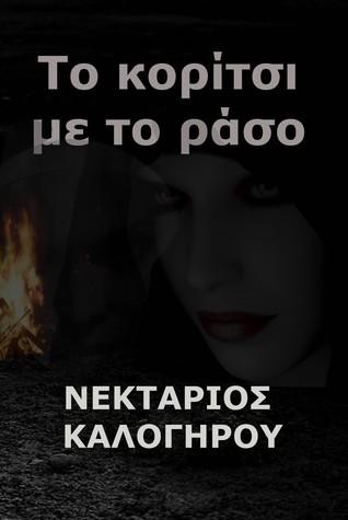 Το κορίτσι με το ράσο- Νεκτάριος Καλογήρου 29747910