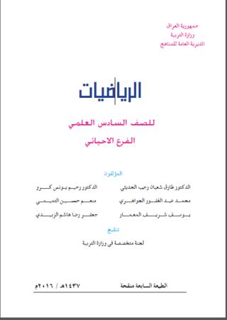 تحميل كتاب الرياضيات للصف السادس العلمي الاحيائي 2018 I10