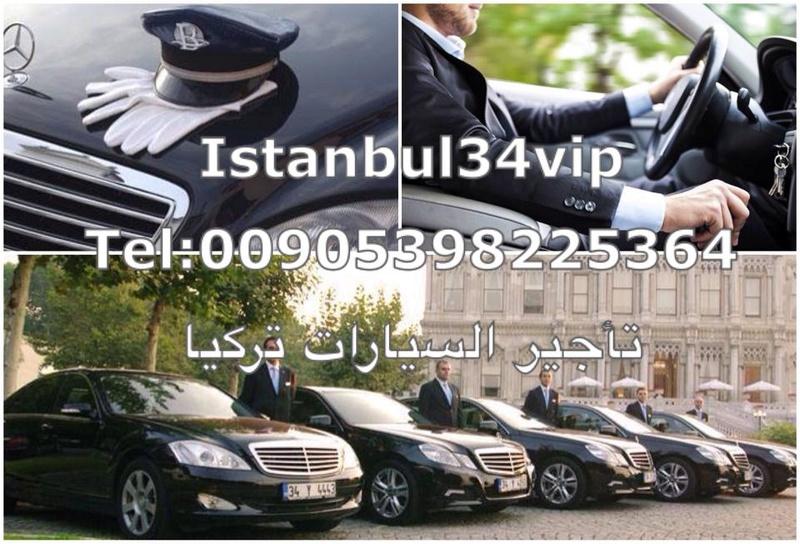 تأجير السيارات تركيا مع سائق 00905398225364 13178711