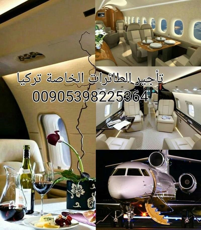 تأجير طائرة نفاثة خاصة وطائرات كبار الشخصيات 00905398225364 14650710