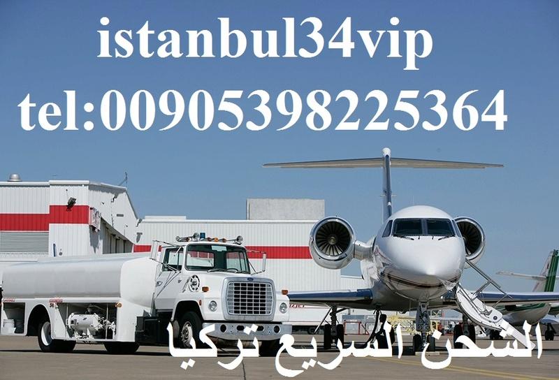 شركة الشحن 00905398225364 1_110