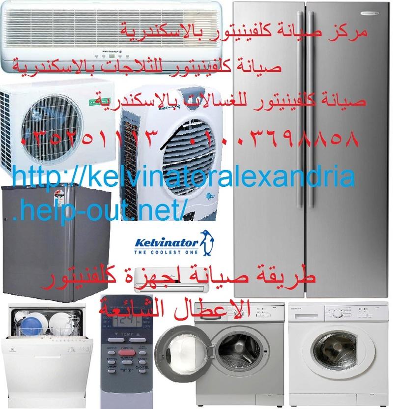 كلفينيتور الاسكندرية 01003698858