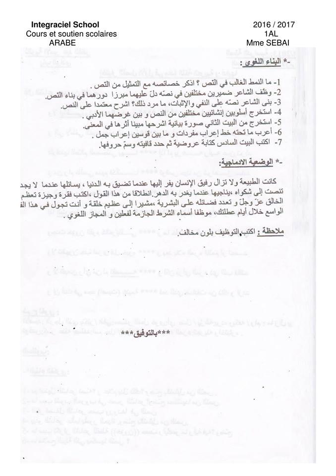 الفرض 1 للفصل الأول في اللغة العربية 14680610