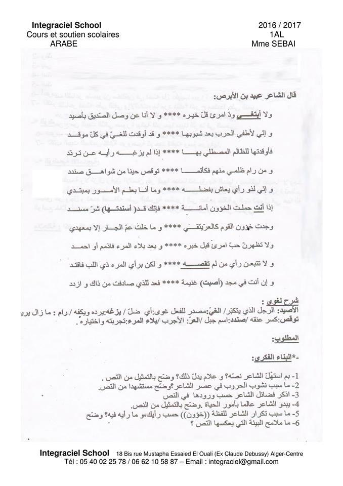 الفرض 1 للفصل الأول في اللغة العربية L_arab10