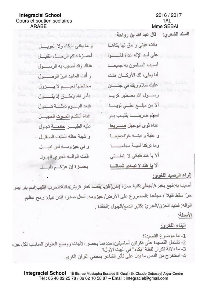 الفرض 1 للفصل الأول في اللغة العربية 002 السنة الاولى ثانوي علمي L_arab11