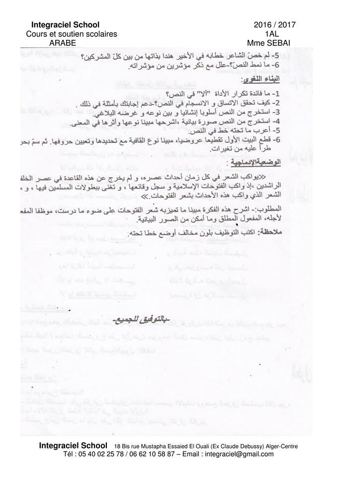 الفرض 1 للفصل الأول في اللغة العربية 002 السنة الاولى ثانوي علمي L_arab12