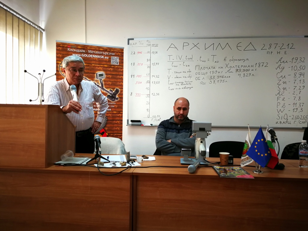 Есенен семинар на БАТСЗМ 30.11.2019 гр.Пловдив Img_2087