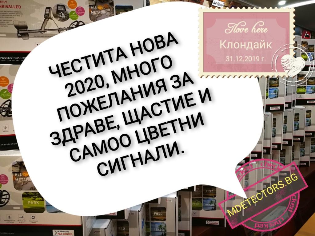Честита Нова 2020 година Img_2092