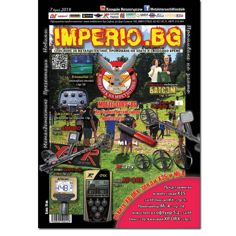 Списание за Металдетектинг Империо Брой 7 2019 Imperi12