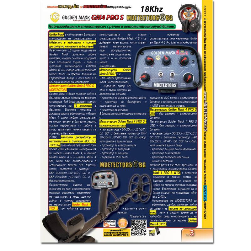 Списание за Металдетектинг Империо Брой 7 2019 Imperi13