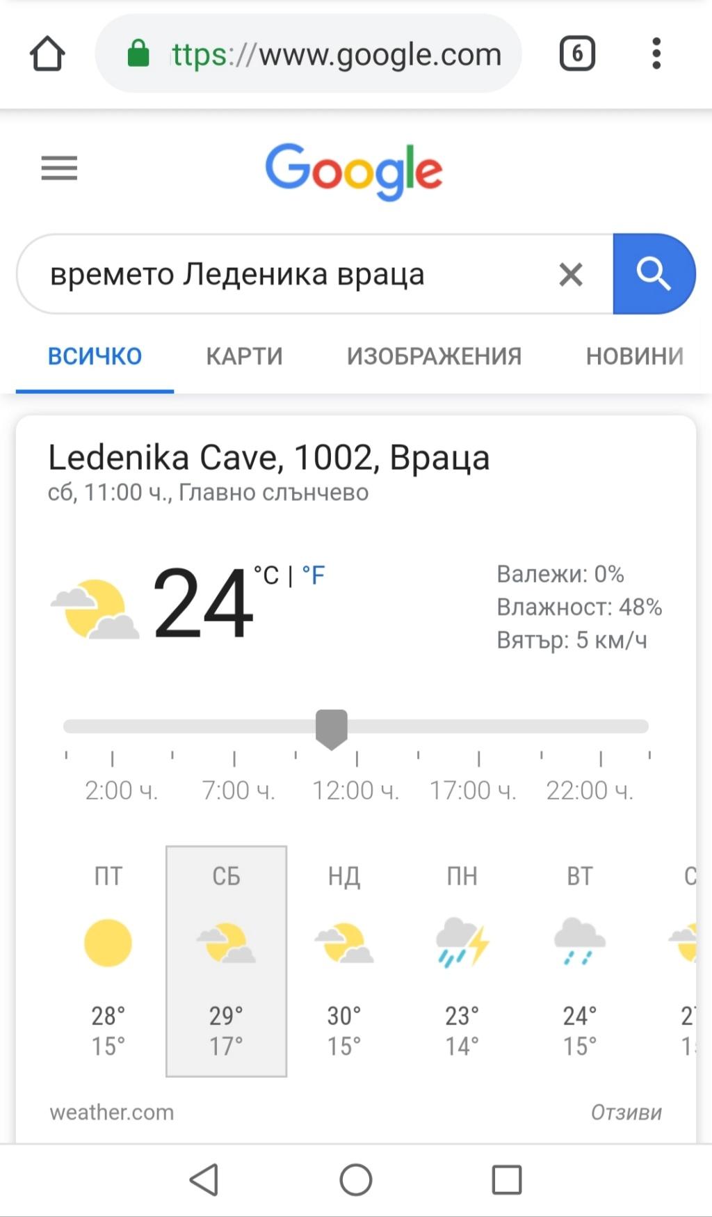 Национален събор на БАТСЗМ 27.07.2019 гр. Враца-Леденика Screen16