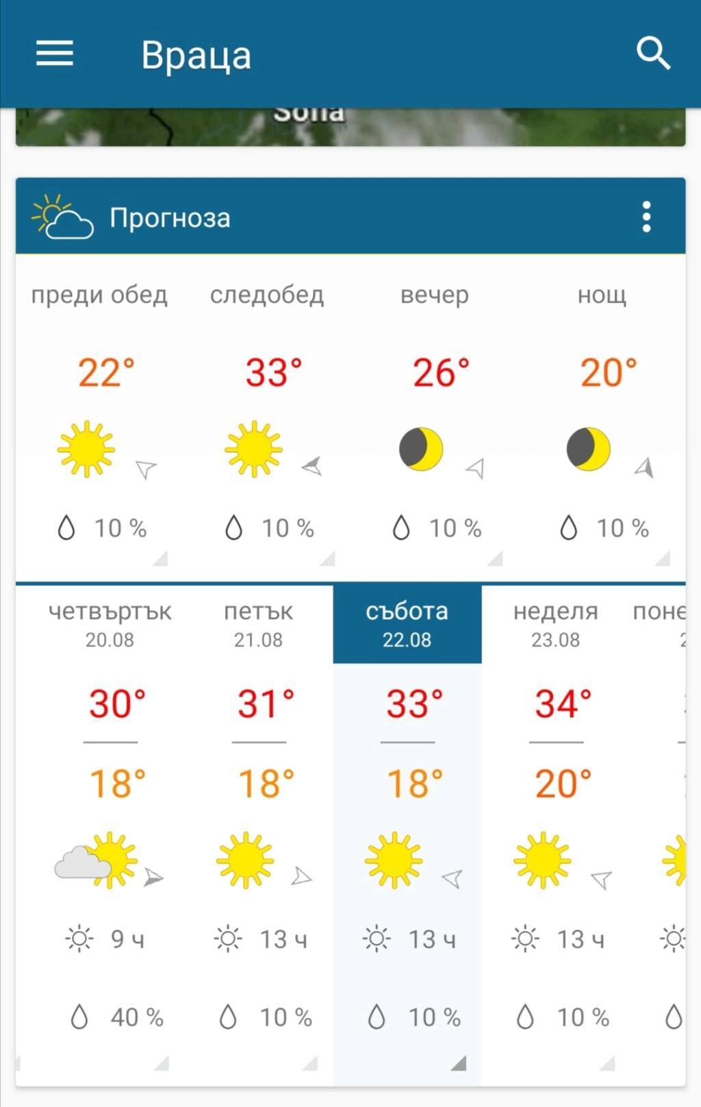 Национален събор на БАТСЗМ 22.08.2020 гр. Враца-Леденика Screen24