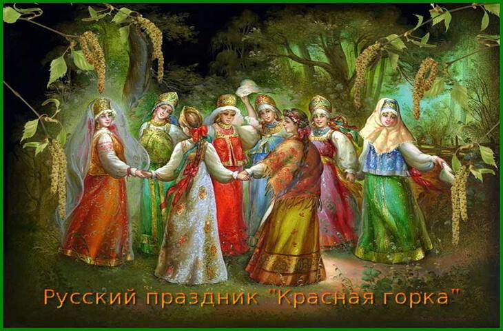 Красная горка-два календаря языческий и христианский 710