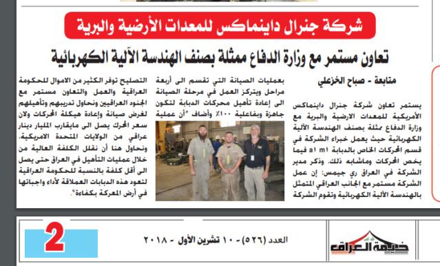 اعاده تأهيل وتصليح معدات واسلحه الجيش العراقي .......متجدد - صفحة 2 Iraqi_11