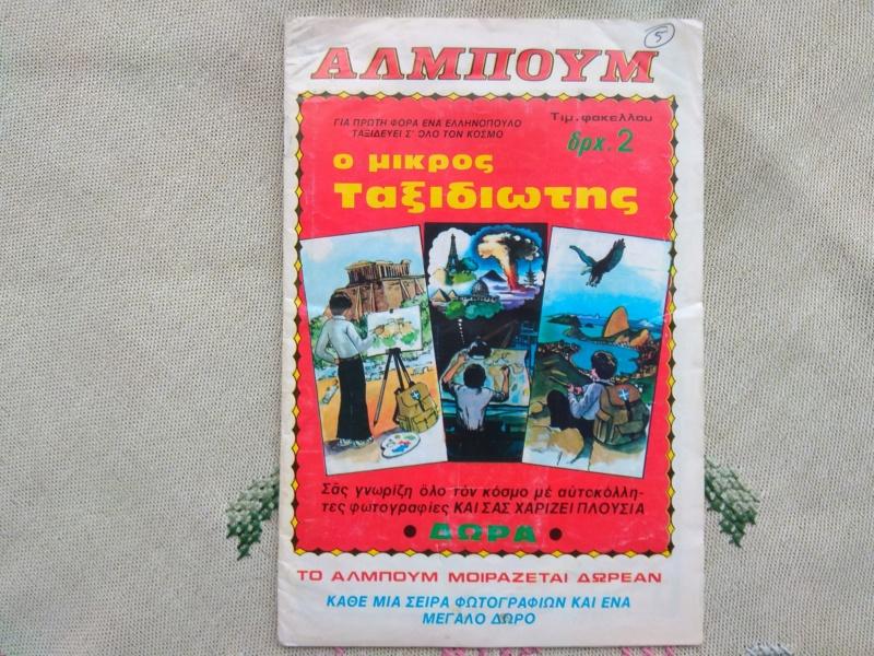 Ο Μικρός Ταξιδιώτης 1982 (1-96) - Best Img_2012