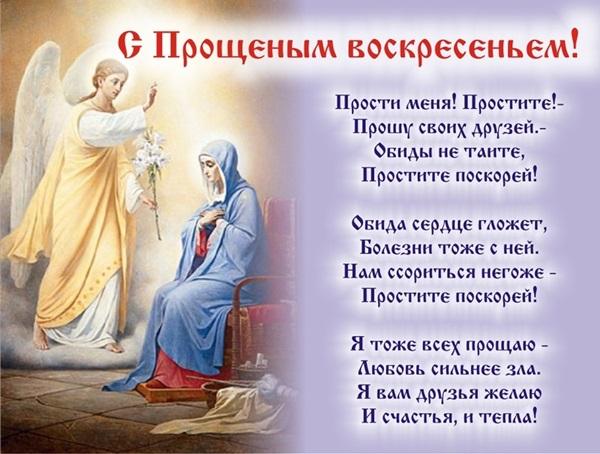 Православный календарь - Страница 19 1010