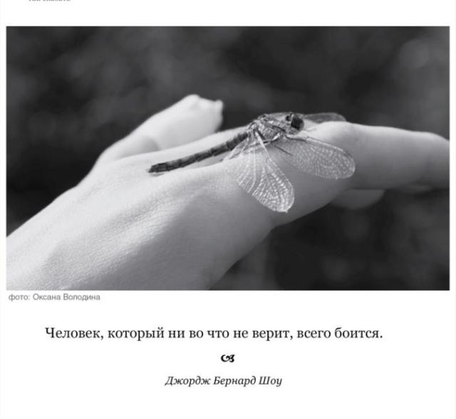 Цитаты, которыми хочется поделиться 2 - Страница 5 E_ua_217