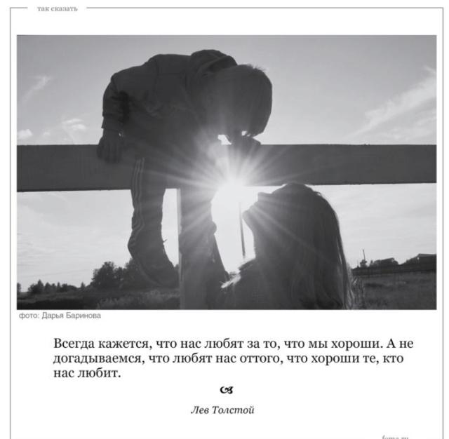Цитаты, которыми хочется поделиться 2 - Страница 6 E_ua_250