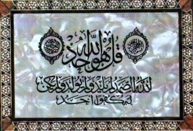 . إن الدين عند الله الإسلام . 6knoli10