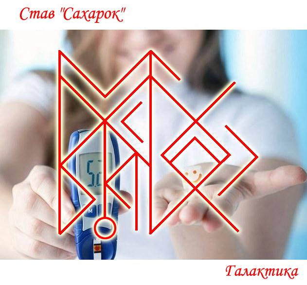 Став  САХАРОК автор Галактика Eie_510