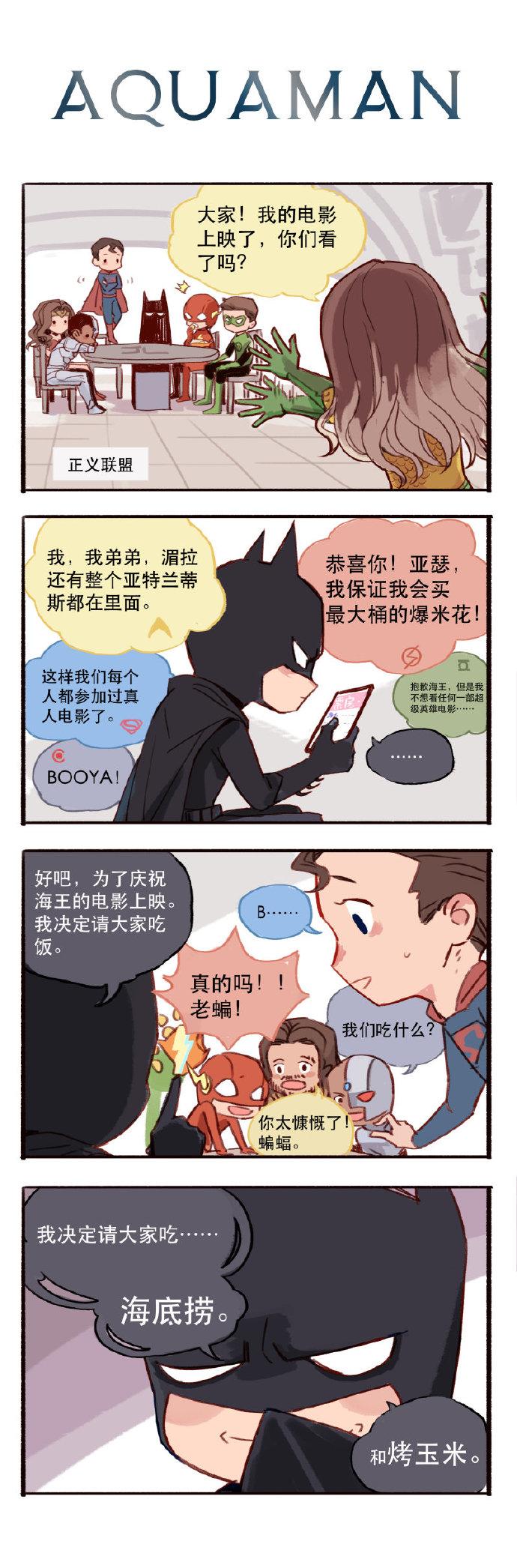 可愛的DC水行俠日常漫畫  917eab10