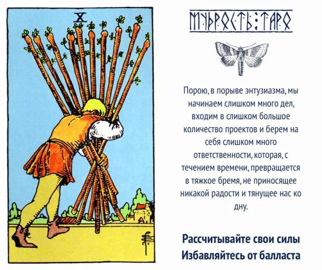 10 Жезлов колода Райдера Уэйта 10_10