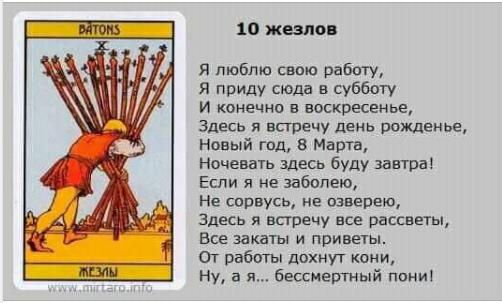 10 Жезлов колода Райдера Уэйта E_111