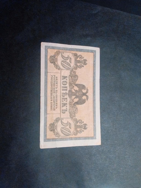 Billete Ruso, 50 Kopecs 1918 Img_2013