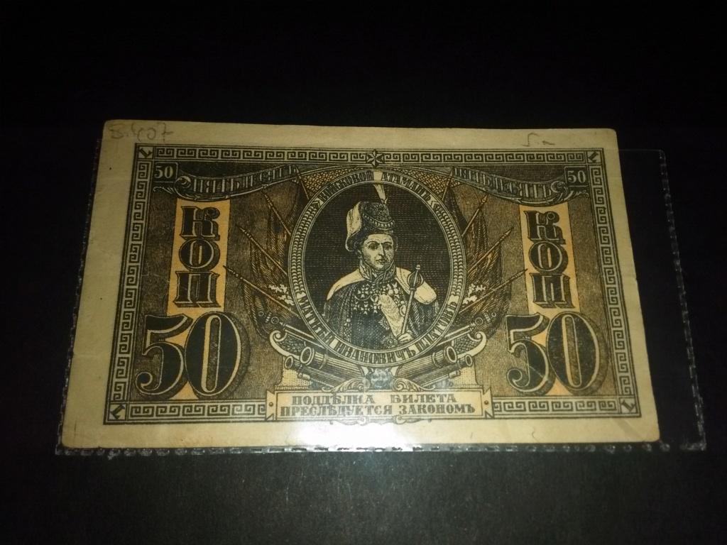 Billete Ruso, 50 Kopecs 1918 Img_2014