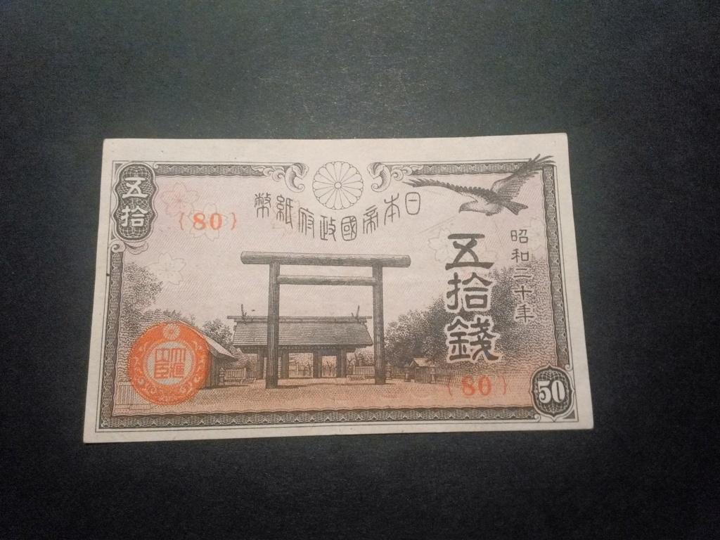 Billetes 10 Yen Img_2018