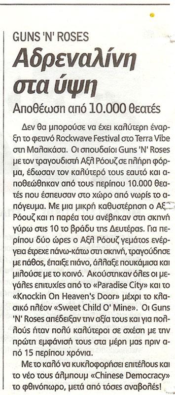 2006.07.10 - Rockwave Festival, Greece Eleuth10
