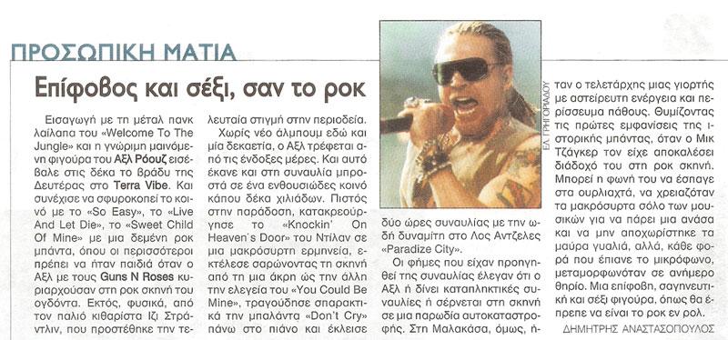 2006.07.10 - Rockwave Festival, Greece Eleyth10