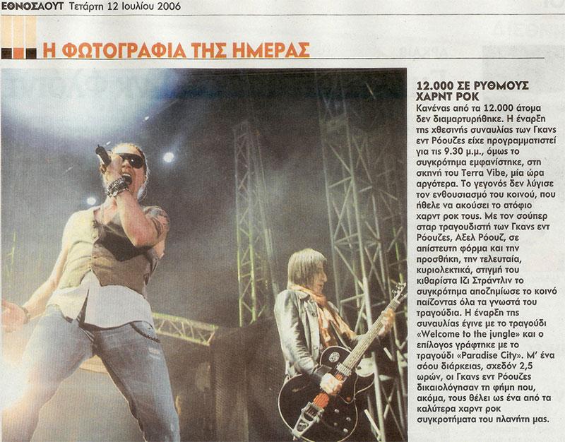 2006.07.10 - Rockwave Festival, Greece Ethnos10