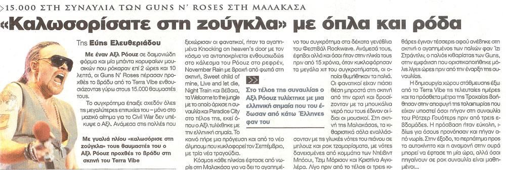 2006.07.10 - Rockwave Festival, Greece Tanea110