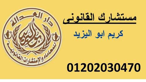 محامي متخصص في قضايا الخلع(كريم ابو اليزيد)01202030470   82057910