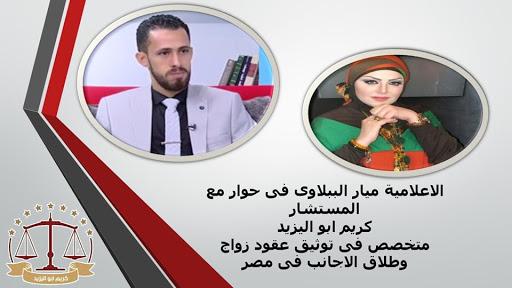 محامي متخصص في قضايا الخلع(كريم ابو اليزيد)01202030470   83207210