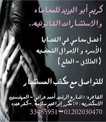 محامي متخصص في قضايا الخلع(كريم ابو اليزيد)01202030470   Downlo11