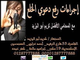 محامي متخصص في قضايا الخلع(كريم ابو اليزيد)01202030470   Downlo12