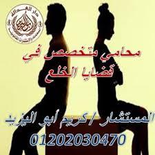 محامي متخصص في قضايا الخلع(كريم ابو اليزيد)01202030470   Images73