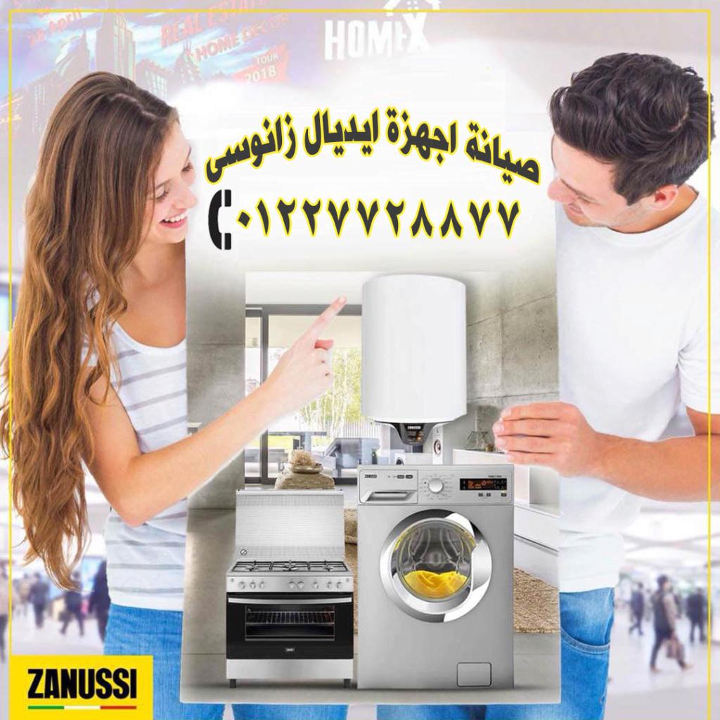 خدمة عملاء تليفون العاملين بتوكيل صيانة زانوسى العبد مصر Oiaoa_10