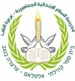 مدرسة السلام الابتدائية - عرعرة النقب