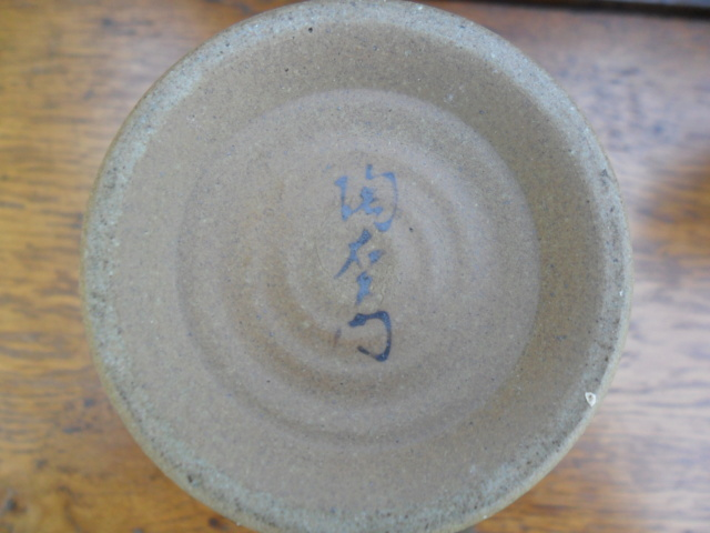 Help to identify oriental character marks on studio pottery  Sam_4624