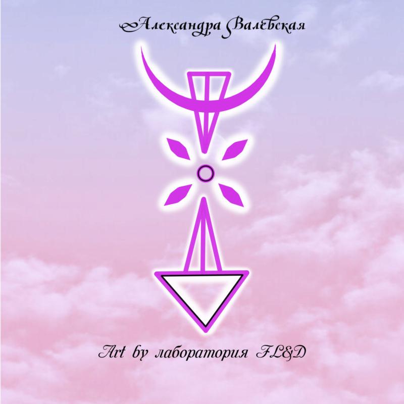 Сигила «Бодрость тела - радость духа» 16249610