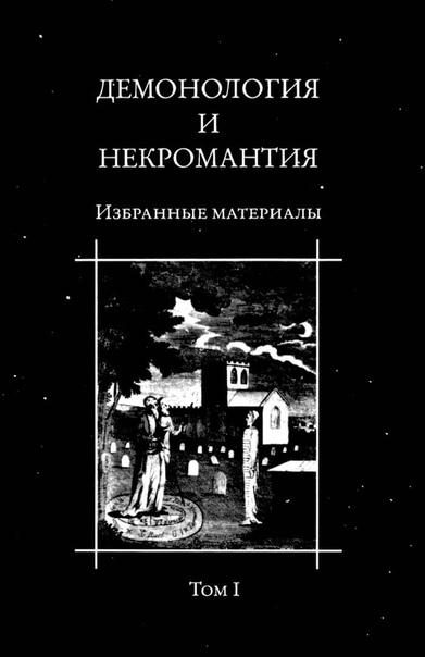 Демонология и Некромантия. Избранные материалы Пер. с англ. Анны Блейз. 7zqc_p10