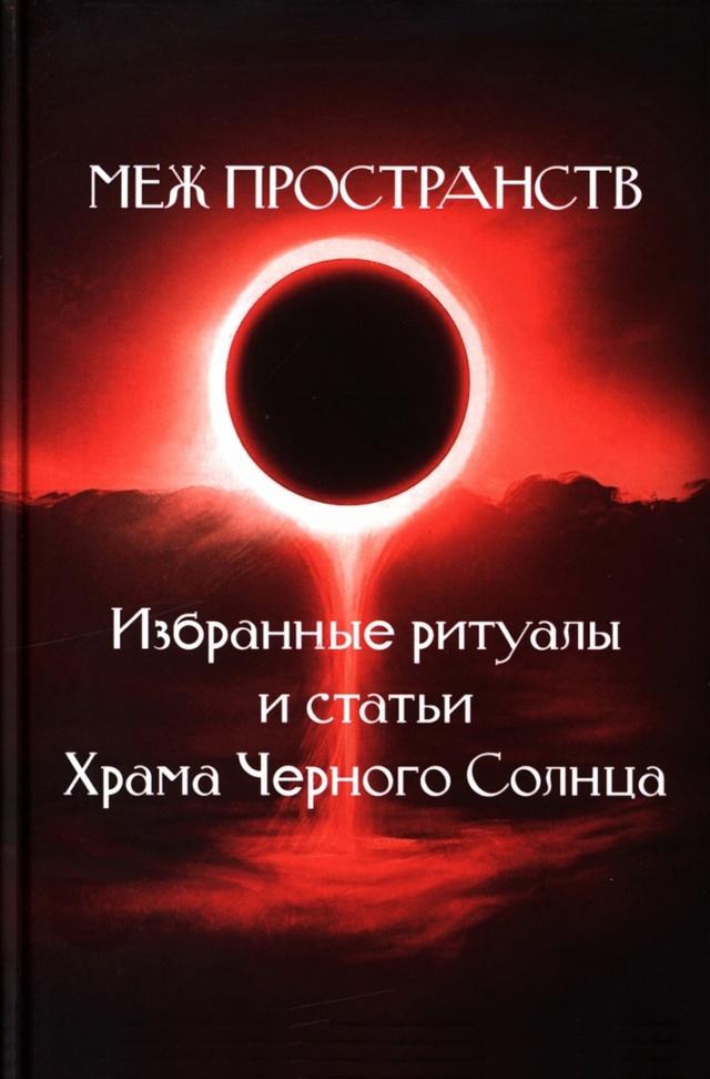 Меж пространств. Избранные ритуалы и статьи Храма Чёрного Солнца Ipijck10
